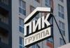 ГК ПИК предоставит 100 франшиз на 7-10 млн кв. м в ближайшие 5 лет